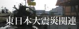 東日本大震災関連の情報
